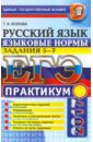 ЕГЭ 2017. Русский язык. Языковые нормы. Задания 5-7. Практикум