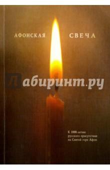 Афонская свеча. К 1000-летию русского присутствия на Святой горе Афон