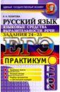 ЕГЭ 2017. Русский язык. Задание 24. Практикум, Политова Ирина Николаевна