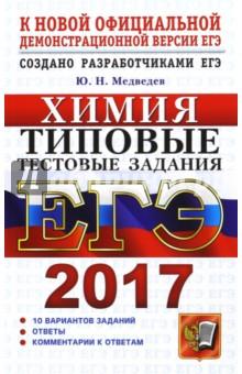 решебник еге по химии 2011 год