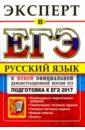 Обложка ЕГЭ Эксперт 2017. Русский язык