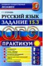 ОГЭ 2017. Русский язык. Практикум. Задание 15.3