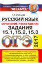 ОГЭ 2017. Русский язык. Задания части 3 (15.1-15.3)