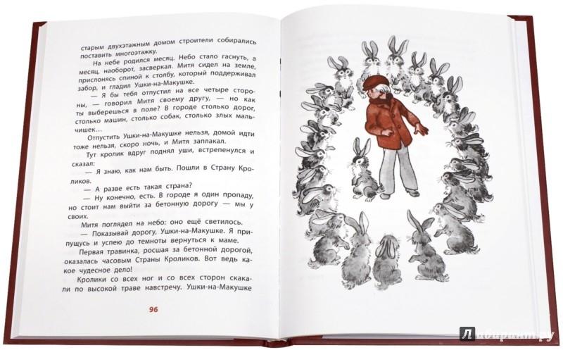 Иллюстрация 1 из 44 для Дядюшка Шорох и Шуршавы - Владислав Бахревский | Лабиринт - книги. Источник: Лабиринт