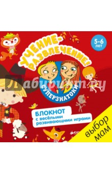 Блокнот с весёлыми развивающими играми. 5-6 лет юлия шигарова азбука животных блокнот с играми и заданиями