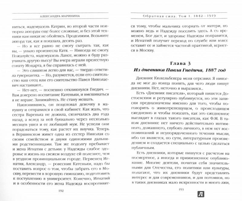 Иллюстрация 1 из 18 для Обратная сила. Том 1. 1842 - 1919 - Александра Маринина   Лабиринт - книги. Источник: Лабиринт
