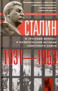 Сталин и
