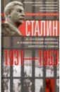 Кузнечевский Владимир Дмитриевич Сталин и
