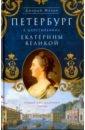 Обложка Петербург в царствование Екатерины Великой