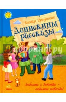 Купить Денискины рассказы, Ранок, Повести и рассказы о детях