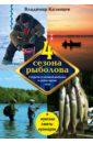 Казанцев Владимир Четыре сезона рыболова