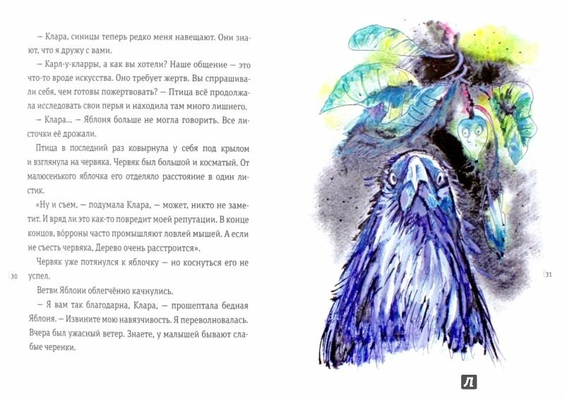 Иллюстрация 1 из 25 для Ворон Клара и яблочный год - Марина Аромштам | Лабиринт - книги. Источник: Лабиринт