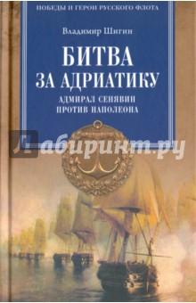 Битва за Адриатику. Адмирал Сенявин против Наполеона василий сахаров вице адмирал