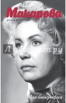 Родом из Сибири. Моя биография макарова инна владимировна родом из сибири