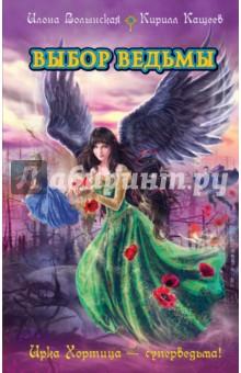 Выбор ведьмы книги эксмо буря ведьмы