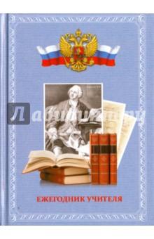 Ежегодник учителя Ломоносов, А6+ (43103) феникс книга кто такой ломоносов