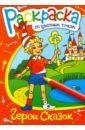 Раскраска по цветным точкам Герои сказок (38159-50)