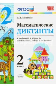 Математика. 2 класс. Математические диктанты к учебнику М. И. Моро и др. ФГОС
