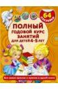 Матвеева Анна Сергеевна Полный годовой курс занятий для детей 4-5 лет матвеева а полный годовой курс занятий для детей 4 5 лет 64 наклейки