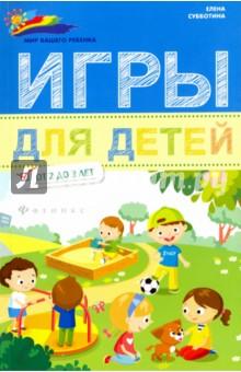 Игры для детей от 2 до 3 лет пенни уорнер книга 150 развивающих игр для детей от трёх до шести лет мягкая обложка