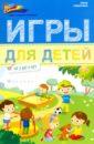 Субботина Елена Александровна Игры для детей от 2 до 3 лет все цены