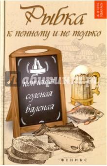 Рыбка к пенному и не только. Копченая, соленая, вяленая олег ольхов рыба морепродукты на вашем столе