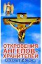 Гарифзянов Ренат Ильдарович Откровения ангелов-хранителей: Крест Иисуса