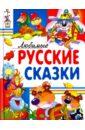 Обложка Любимые русские сказки