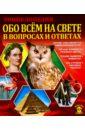 цены Соколова Ярослава Обо всем на свете в вопросах и ответах