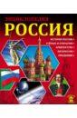 Розумчук Андрей Россия