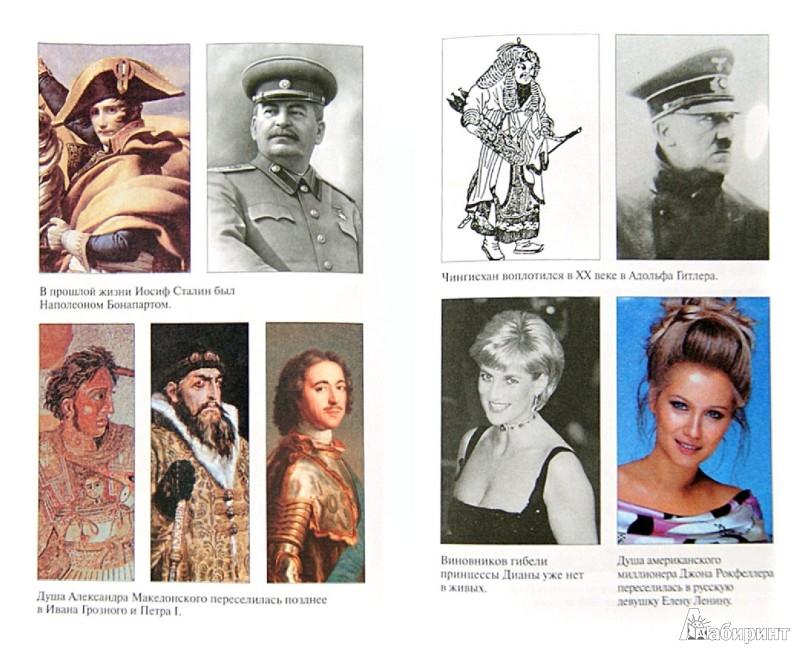 Иллюстрация 1 из 37 для Откровения ангелов-хранителей: Начало - Ренат Гарифзянов | Лабиринт - книги. Источник: Лабиринт