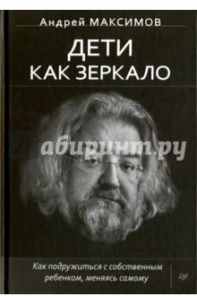 Андрей Максимов книга скачать