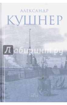 Меж Фонтанкой и Мойкой