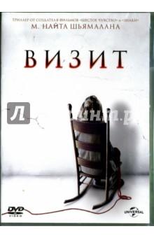 Zakazat.ru: Визит (DVD). Шьямалан М. Найт