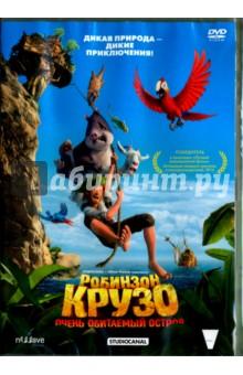 Робинзон Крузо. Очень обитаемый остров (DVD)