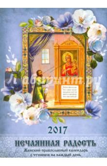 Женский православный календарь 2017 Нечаянная радость