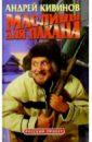 Кивинов Андрей Владимирович Маслины для пахана: Повесть и рассказы