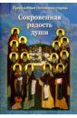Сокровенная радость души. Преподобные Оптинские старцы рассказы о чудесах преподобных оптинских старцев житие акафист молитвы