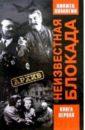 Ломагин Никита Андреевич Неизвестная блокада. Книга 1. - 2-е издание цены