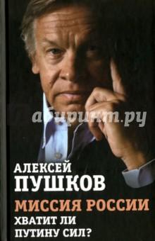 Миссия России. Хватит ли сил у Путина?