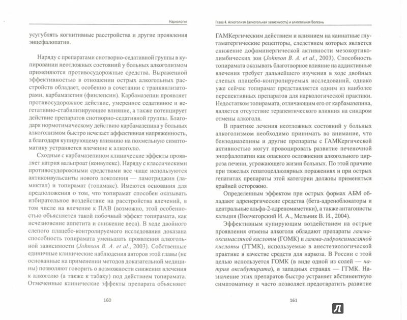 Менделевич наркология план работы школы по профилактике наркомании