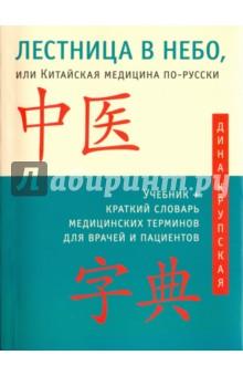 Лестница в небо, или Китайская медицина по-русски мяо диан рецепт крем семьи китайской медицины практиков торнадо мокрый дю цин