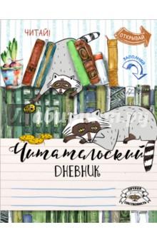 Читательский дневник Енот-книголюб читательский дневник летающий енот