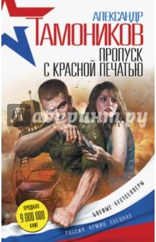 Пропуск с красной печатью куплю матиз после дтп не на ходу в днепропетровске до 2000 у е без посредников