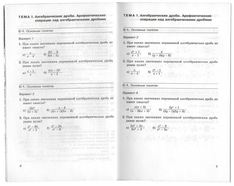 Задания для самостоятельных работ по алгебре 8 класс