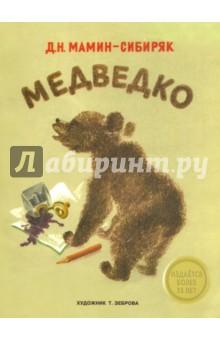 Медведко