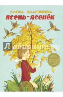 Ясень-ясенек благинина елена александровна издается более 30 лет ясень ясенек