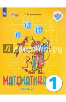 Математика. 1 класс. Учебник. Адаптированные программы. В 2-х частях. Часть 2. ФГОС ОВЗ
