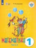Математика. 1 класс. Учебник. Адаптированные программы. В 2-х частях. ФГОС ОВЗ