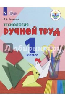 Технология. Ручной труд. 1 класс. Учебник. Адаптированные программы.  ФГОС